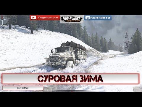 🔴Тест «Суровая зима» Spintires: MudRunner / 2 камеры + розыгрыш игры