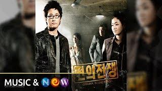 [쩐의 전쟁 OST] K. Will(케이윌) - Self-Falling Moon(혼자 지는 달) (...