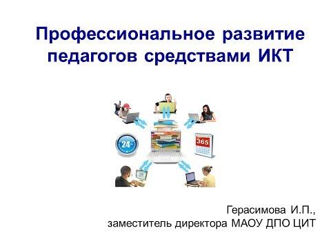 Профессиональное развитие педагогов средствами ИКТ