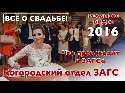 Богородский отдел ЗАГС. Регистрация брака. Что происходит в ЗАГСе.