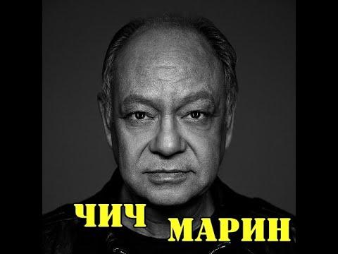 МОИ ЗВЁЗДЫ VHS ЧИЧ МАРИН