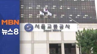 [뉴스추적] 서울교통공사 채용 비리…공기업 비리 …