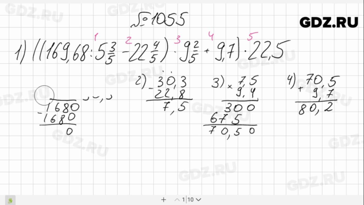 гдз по математике 6 класс виленкин no 1056