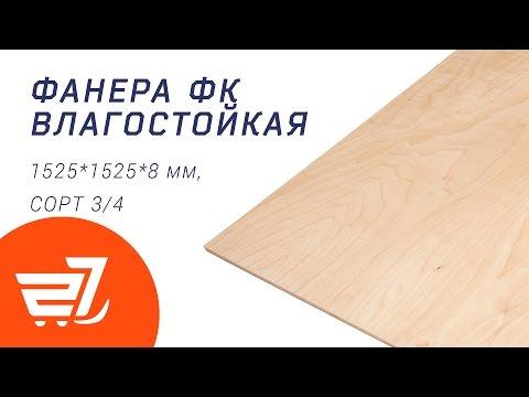 Фанера ФК влагостойкая 1525x1525x8 мм , СОРТ 3/4 – 27.ua
