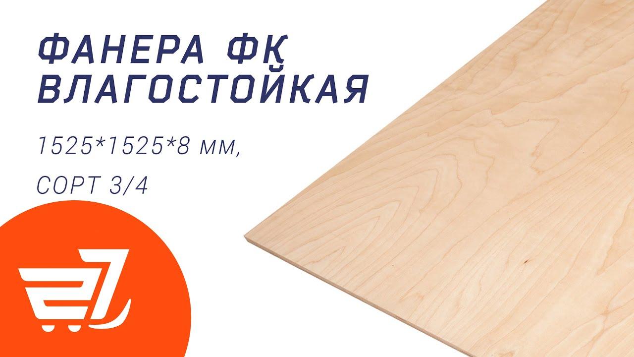 Продажа ламинированной фанеры в петербурге идеально подходит для заливки опалубки и обшивки транспортных фургонов. Уважаемые покупатели, при заказе от 20 листов мы гарантированно предоставим вам дополнительные скидки. Ламинированная фанера 6 мм 1220 мм x 2440 мм 1261р/лист.