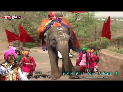 Alha Indal Haran Part 1 - बलख बुखारे की लड़ाई - MP3 Audio Jukebox - Chandra Bhushan Pathak