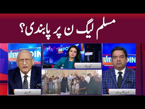 View Point on GNN   Latest Pakistani Talk Show