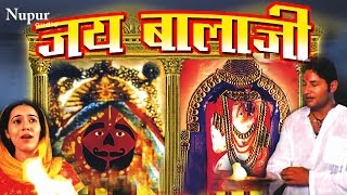 Jai Bala Ji जय बाला जी || Full Movie || Hindi Devotional Movie || Jai Hanuman Ji  || Nupur Audio