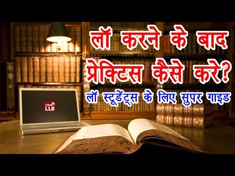 How to Start Practicing Law in India   By Ishan [Hindi]