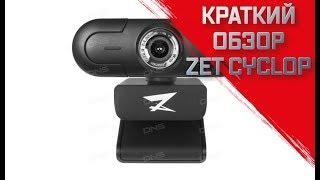 обзор веб-камеры Zet Cyclop M100R1