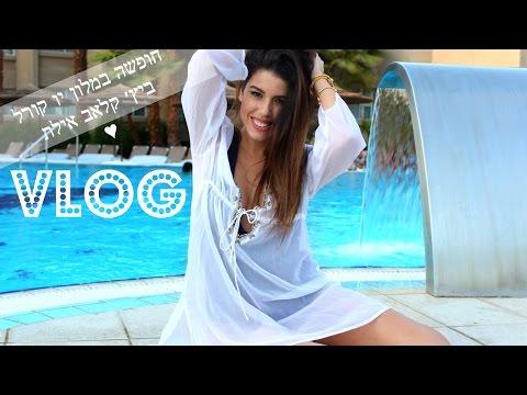 חופשה במלון יו קורל ביץ׳ קלאב אילת ♥ חלק א׳  | MissTommy Vlogs