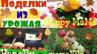Совместный проект: Осенняя поделка из урожая. Паровозик из овощей/YanaBu