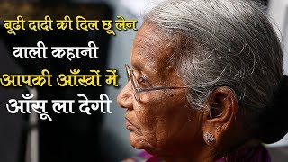बूढ़ी दादी की Inspirational Story (Heart Touching Videos) Motivational Stories , Life Changing Videos