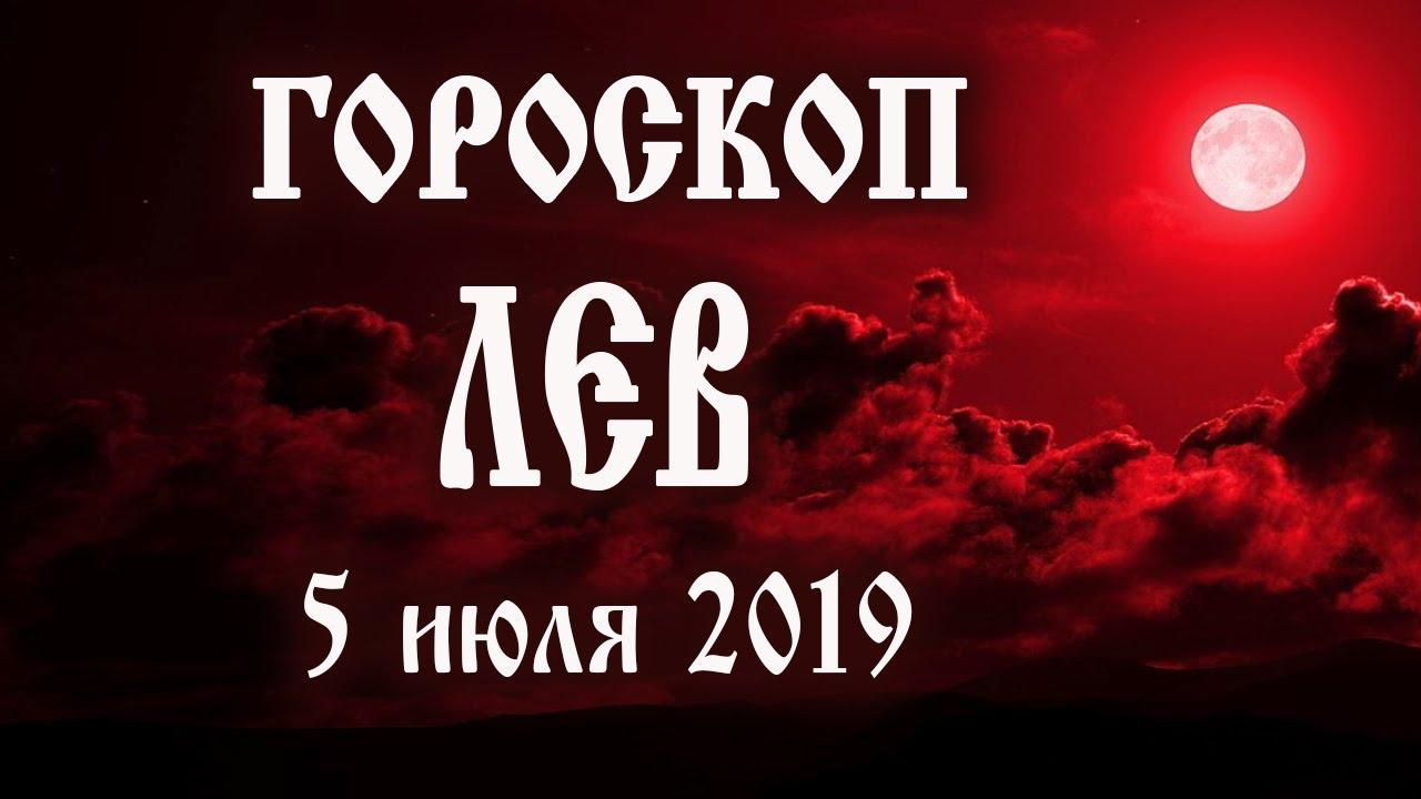 Гороскоп на сегодня 5 июля 2019 года Лев ♌