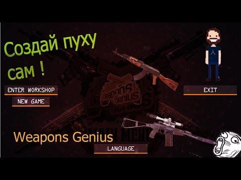 симулятор создания оружия Weapons Genius скачать через торрент - фото 5