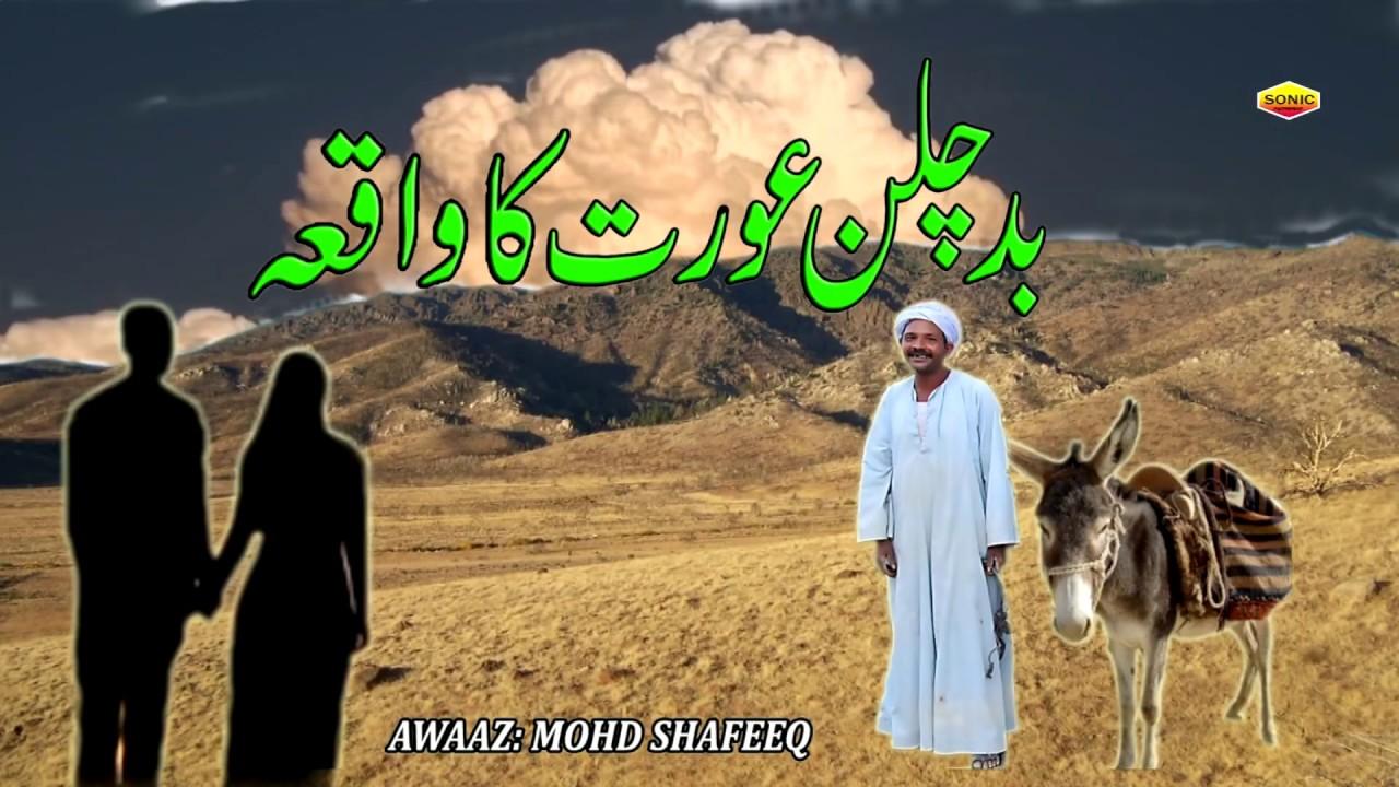 Download Aurton Ka Bayan - Badchalan Aurat Ka Waqia   बदचलन औरत का वाकिया   Islamic Waqiat Video