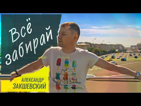 Смотреть клип Александр Закшевский - Всё Забирай