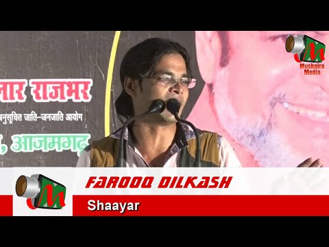 Farooq Dilkash, Raniganj Pratapgarh Mushaira, 16/04/2016, Con. SHAKEEL BHATTI, Mushaira Media