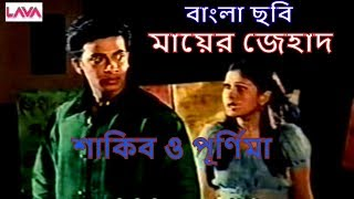 Video Bangla Movie। Mayer Jehad (মায়ের জেহাদ)। Shakib Khan। Purnima। Razzak। download MP3, 3GP, MP4, WEBM, AVI, FLV Mei 2018