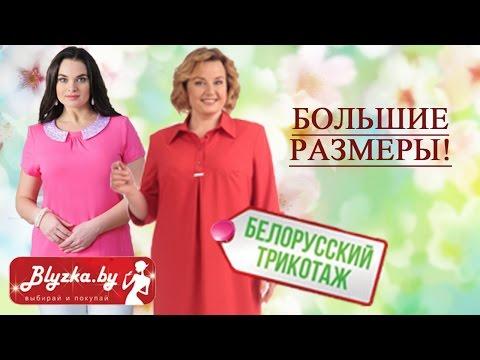 Весна-Лето 2017. Белорусский трикотаж. Интернет-магазина Блузка бай / Blyzka.by