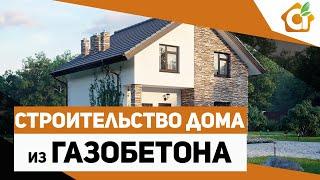 видео Строительство домов из газобетона «под ключ» — Надежное строительство вашего дома