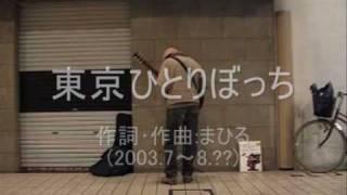 『東京ひとりぼっち』 作詞・作曲:まひる(2003.7~8.??) 目が覚めたら ま...