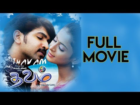 Thavam Tamil Full Movie | Arun Vijay | Vandana Arpitha | Vadivelu