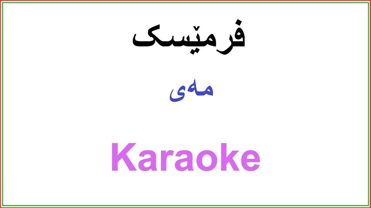 Kurdish Karaoke: Frmesk - Mey فرمێسک ـ مهی