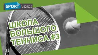 Школа большого тенниса. Урок №3: удар справа с отскока