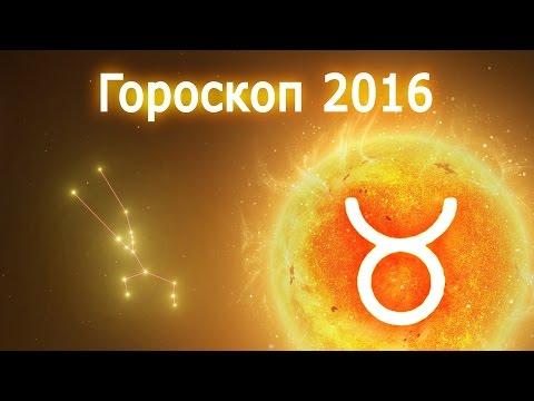 Гороскоп на 2016 год (Красной Огненной Обезьяны) – Телециз YouTube · Длительность: 3 мин30 с
