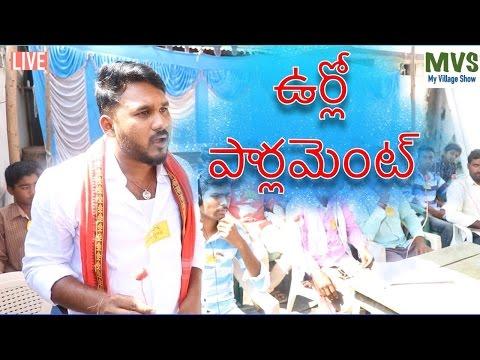 Village parliament | my village show