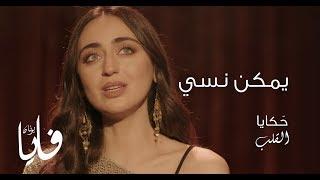 يمكن نسي، فايا يونان Yemken Nesi [Official Video] Faia Younan