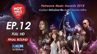 Hotwave Music Awards 2018 EP.12 ::: Final Round ::: [FULL HD]
