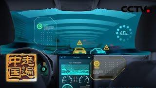 《走遍中国》 20190902 3集系列片《引擎》(1) 未来汽车| CCTV中文国际
