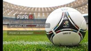 FIFA 13 Туториал по новым финтам RUS (PC/XBOX360/PS3)