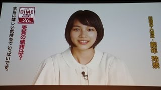 女優の能年玲奈さんが、小学館の情報誌「DIME」のその年のトレンドを映...