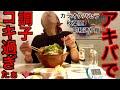 【大食い】アキバのカラオケ屋さんにある二郎系のチャレンジラーメンで調子コキ過ぎてしまった、、、⁉️【MAX鈴木】【マックス鈴木】【Max Suzuki】【チャレンジメニュー】【デカ盛り】