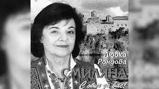 Легендите са живи – Любка Рондова