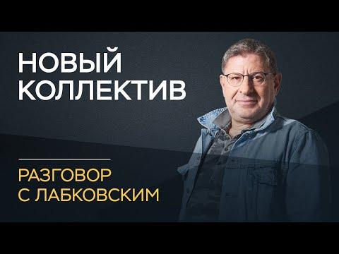 Михаил Лабковский / Как себя вести в новом коллективе
