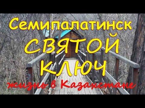 знакомства в казахстане семей