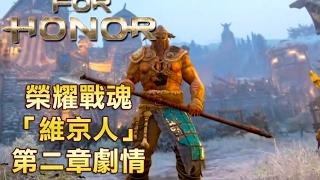 【For Honor】榮耀戰魂 第二章「維京人」劇情影片
