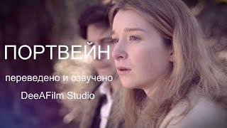 Короткометражка «Портвейн» | ЧЁРНАЯ КОМЕДИЯ | Озвучка DeeAFilm