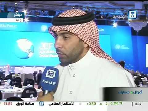 Mr. Fahd Al-Rasheed at Jeddah Economic Forum 2016