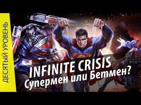 Десятый уровень. Infinite Crisis via MMORPG.SU
