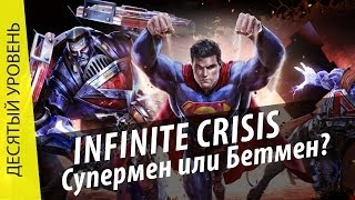 Десятый уровень. Infinite Crisis via MMORPG.SU