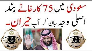 Saudi Arab Latest Updated News (21-6-2018) Saudi FDA Action And Labour News Update || Urdu Hindi