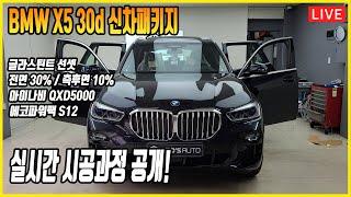 BMW X5 30d 썬팅 신차패키지 글라스틴트 선셋 +…
