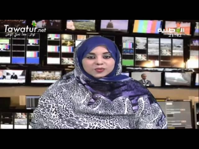 JTF du 23-01-2016, Anissa Tahar - El-Wataniya