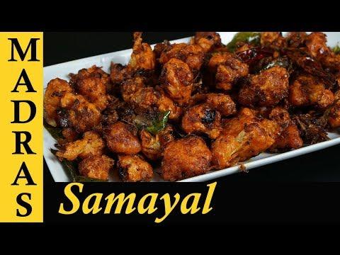 cauliflower-chilli-recipe-in-tamil-|-cauliflower-chilli-fry-in-tamil-|-crispy-cauliflower-/-gobi-65