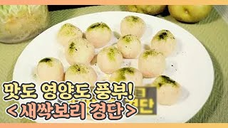 맛도 영양도 풍부! <새싹보리 경단>